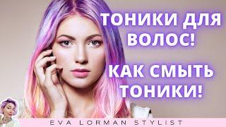 Тоники для волос Как смыть тоники с волос Ева Лорман