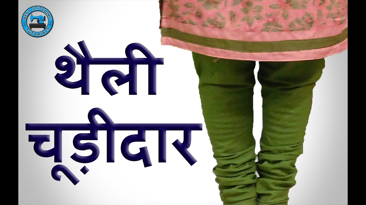 Pouch Chudidar   Without Belt  Hindi    BST   YouTube YouTube Premium