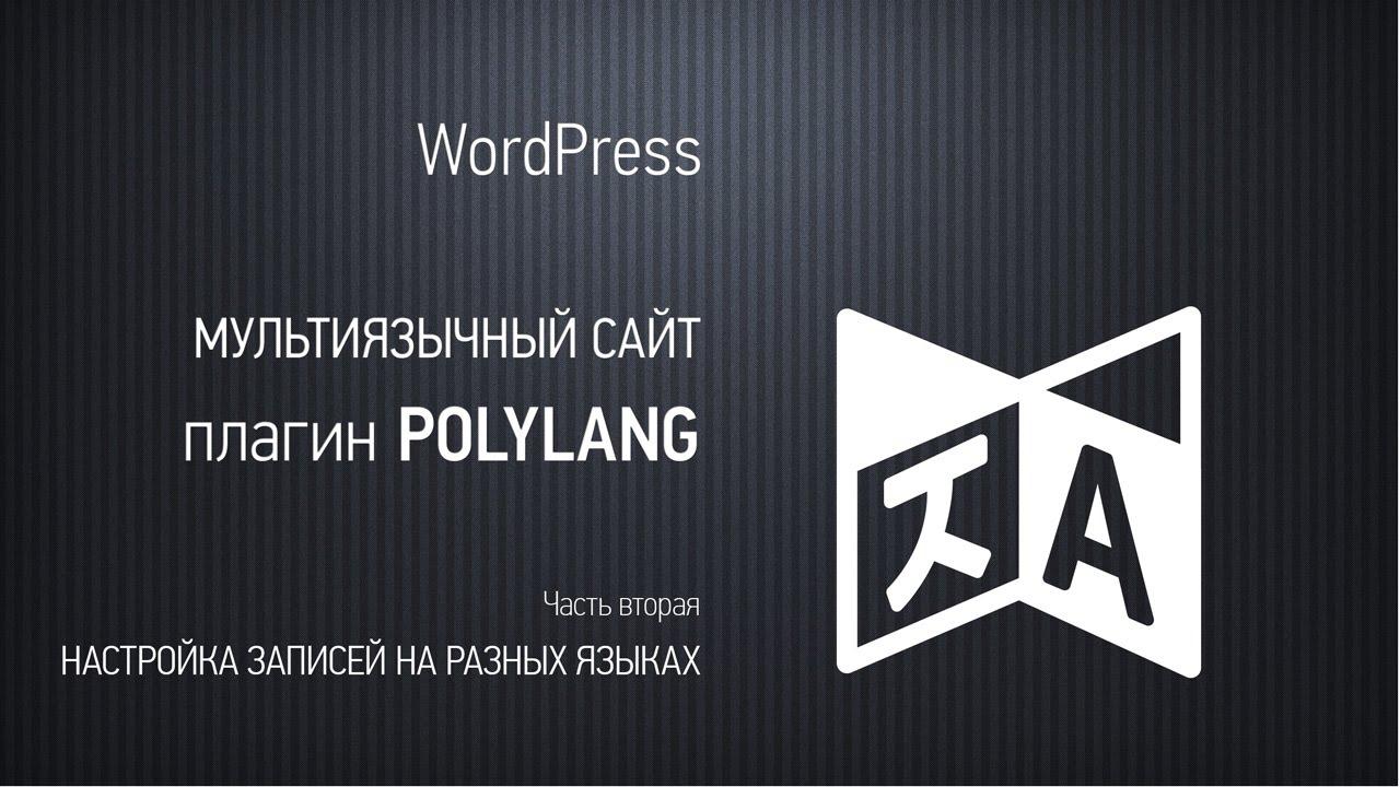 Мультиязычный сайт на WordPress. Плагин Polylang. Часть вторая. Настройка записей