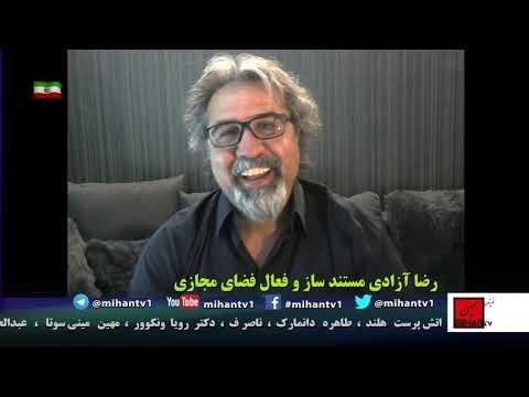 صفحه کلاج تصویری شماره ۱۲۳ برنامه ای از رضا آزادی هر دوشنبه 11 شب بوقت ایران از تلویزیون میهن