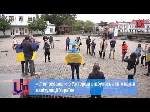 «Стоп реванш»: в Ужгороді відбулась акція проти капітуляції України