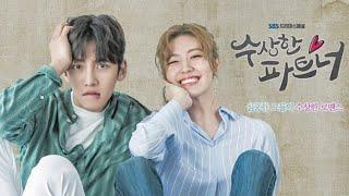 샤인한나의 연기연습 #수상한파트너 은봉희