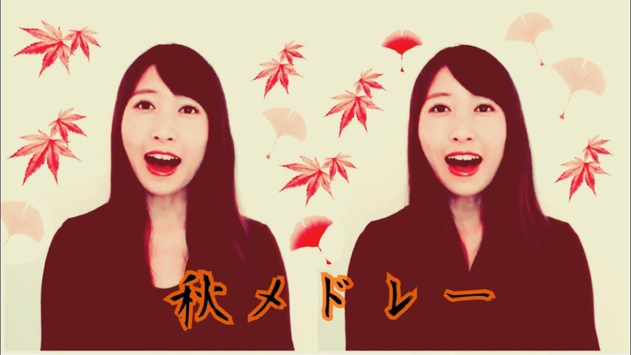 秋メドレー【二重唱】