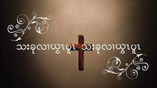 Karen Praise And Worship Song 2020 Tha Ku Ler Ywah Pu