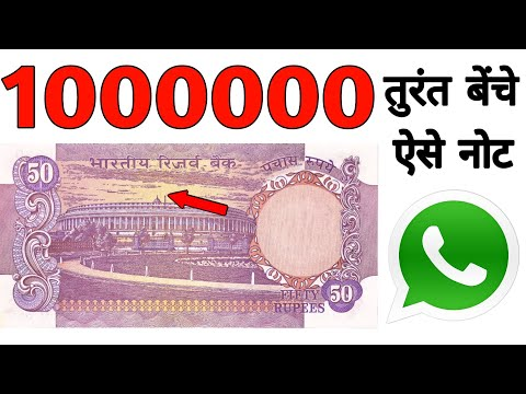 Sell 50 Rupees note ll 50 Rs old Note Value ll Selling 10 lakh serial 50 Rupee note to direct Buyer
