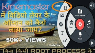 Unlock Video Layer in Kinemaster.| 100% Real || Lights Camera Action |