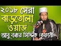 Bangla waz abu bokkor siddiki waz 2019 – ওয়াজ মাহফিল ঝড় তোলা ওয়াজ new waz bangla 2019