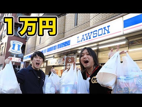 俺らコンビニで1万円ずつ爆買いしたら何品同じもの買えるの?