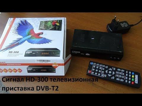 Сигнал HD-300 телевизионная приставка DVB-T2