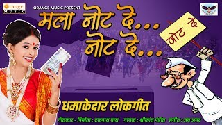 Mala Note De Note De मला नोट दे नोट दे | Dhamakedar Lokgeet | Marathi Song Orange Music