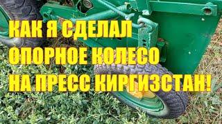 Как я сделал опорное колесо на пресс-подборщик Киргизстан?