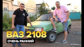 ВАЗ 2108 зубило! Создали при Брежневе, выпустили при Горбачёве. Продукт перестройки.