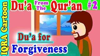Kids Dua for Forgiveness | Islamic / Quranic Du'a Series # 2
