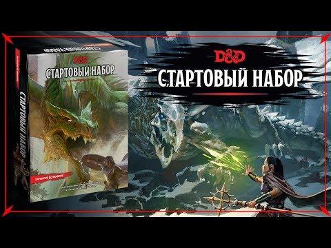 Dungeons And Dragons: Стартовый набор. Очень странные дела, Gravity Falls, Big Bang Theory - это DnD