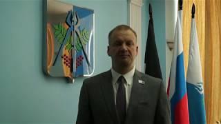 Обращение Председателя Городской думы города Ижевска к горожанам