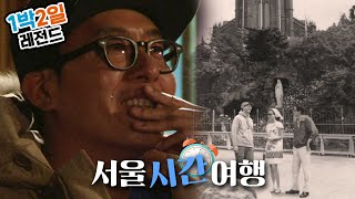 [1박2일 시즌3 레전드 #3] 서울시간여행