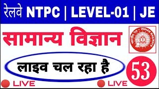 General Science / विज्ञान -  #LIVE_CLASS 🔴 For रेलवे NTPC,Group D,or JE- - 53!