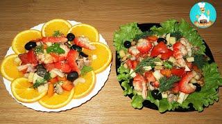 """Салат """"Морской коктейль"""" из морепродуктов: рецепт приготовления салата с морским коктейлем 🍤🥗"""