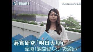 【新聞直擊】落實發展「明日大嶼」,市民:根本係「人工災難」!
