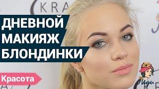 Как сделать дневной макияж для блондинки? | Уроки макияжа