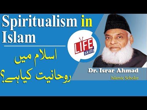 Rohaniyaat Kiya Hay (Spiritualism) by Dr Israr Ahmad, Islamic Scholar in Urdu | Life Skills TV