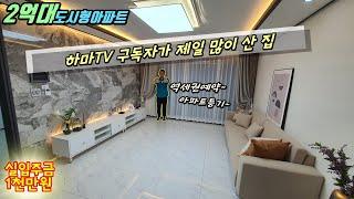 [인천아파트] 하마TV에서 가장많이 입주한 아파트! 저…