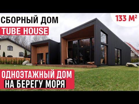 Одноэтажный дом на берегу моря/Минималистичная архитектура/Сборный дом Tube House