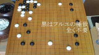 白の立場の四子局⑧ MR囲碁918 c