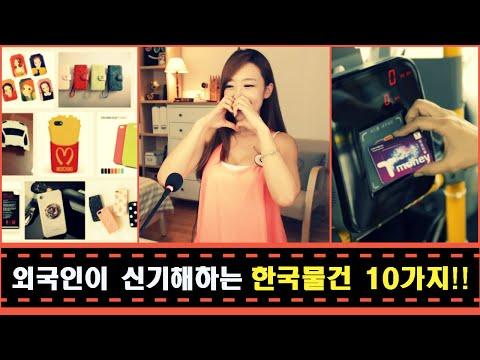 #4 미국문화▶︎ 외국인이 신기해하는 한국물건10가지 -디바제시카(Deeva Jessica)