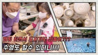 [캠핑]안성문화마을캠핑/#도예공방#도예공예#도예공예실#…