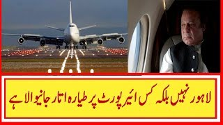 Why Airport changed? || Nawaz sharif is move