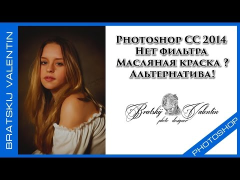Photoshop CC 2014 Нет фильтра Масляная краска? Альтернатива!