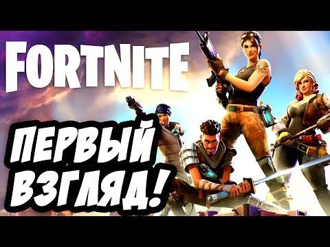 Fortnite - Игра про строительство базы и выживание! (первый взгляд)