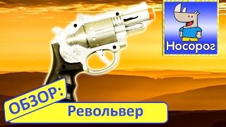 Обзор игрушки Пластмассовый револьвер - трещотка