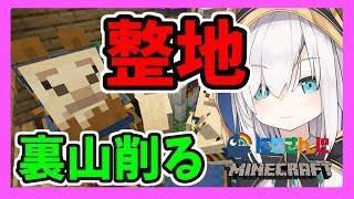 #18【Minecraft】整地!!裏山を削る!!【アルス・アルマル/にじさんじ】