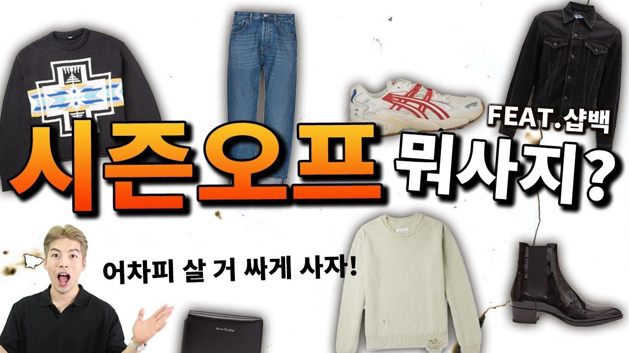 혼자 알기 아까운 시즌오프 아이템 대량추천 & 사이트소개 [feat.샵백]