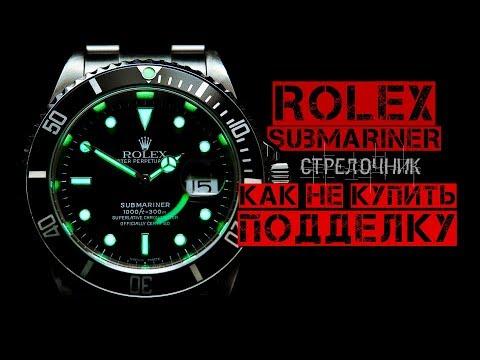 Rolex Submariner КАК НЕ КУПИТЬ ПОДДЕЛКУ