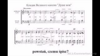 Muzyka Cerkiewna - Kondak Wielikaho kanona - Dusze moja - AbramsPl