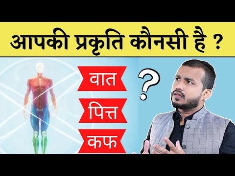 Ayurveda Aur Prakriti   Kya Apko Apni Prakriti(Nature) Pata Hai? Episode 1 By Oj Ayurveda