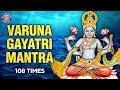 Varuna Gayatri Mantra - 108 Times with Lyrics | Gayatri Mantra | Bhakti song | Devotional Mantra