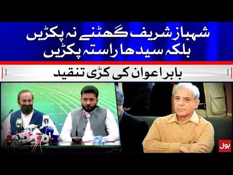 Babar Awan Slams Shehbaz Sharif