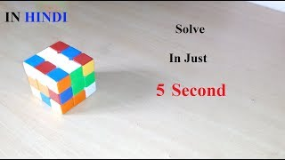 How To Solve Rubik's Cube In Just '5 Second' in Hindi With Simple Arrow Method By Kapil Bhatt