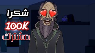 ردة فعل الجد الشرير لما عرف انه وصل 100 الف مشترك وشوفوا ازاي احتفل😱  | 100k Subscribers