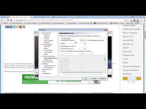 Как увеличить громкость на видео файле mp4