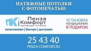 Оффлайн реклама для компании Пенза Комфорт(, 2015-05-05T19:17:11.000Z)