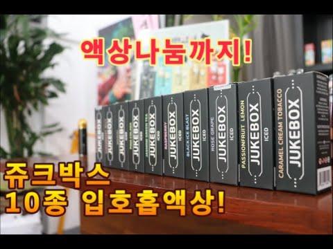 액상나눔) 쥬크박스 10종 입호흡액상!