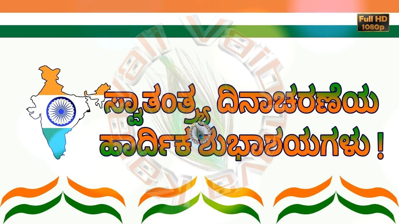 Happy Independence Day 2018,August 15,Wishes in  Kannada,Images,Greetings,Whatsapp Video Download