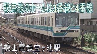 【駅に行って来た】叡山電鉄宝ヶ池駅の鞍馬線ホーム