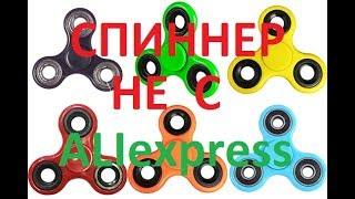 Дешёвый спиннер не с aliexpress.......