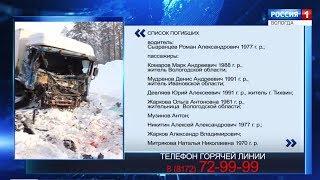 Смотреть видео Власти пообещали помочь семьям погибших в ДТП под Санкт-Петербургом онлайн